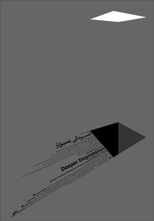 deeper-depression-behrad